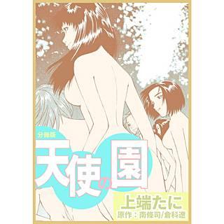 天使の園【分冊版】