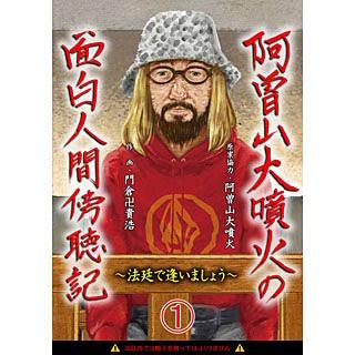 阿曽山大噴火の面白人間傍聴記~法廷で逢いましょう~