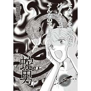 本当にあった主婦の黒い話vol.7~蛇男~