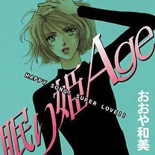 眠り姫Age