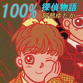 100%探偵物語