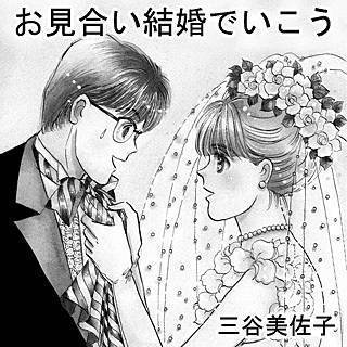 お見合い結婚でいこう