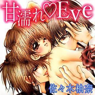 甘濡れ・Eve