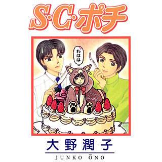 S・C・ポチ