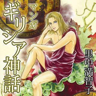 マンガギリシア神話1オリュンポスの神々