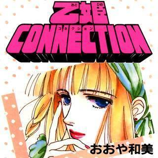 乙姫CONNECTION