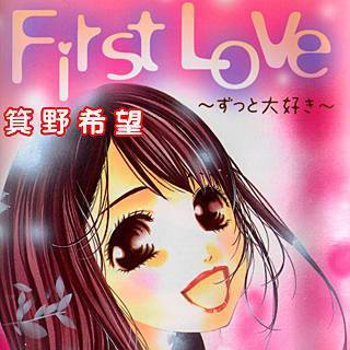 First Love~ずっと大好き~