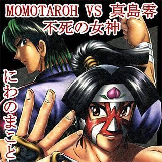 MOMOTAROH VS 真島零 不死の女神