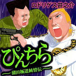 ぴんちら 蒲田極道純情伝