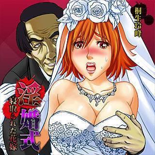 淫婚式 -寝取られた花嫁
