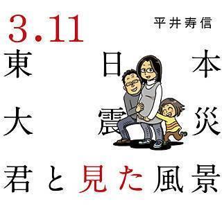 3.11東日本大震災 君と見た風景