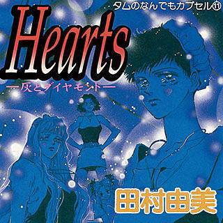 Hearts ―灰とダイヤモンド―
