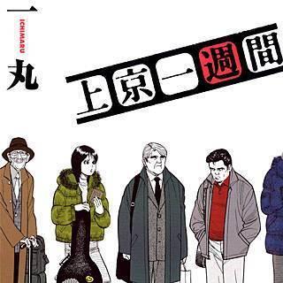 上京一週間