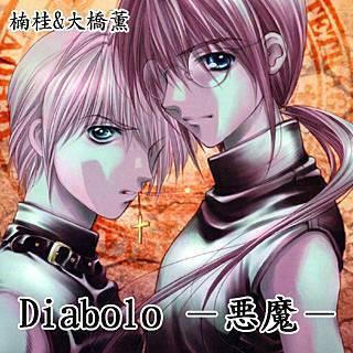 Diabolo -悪魔-