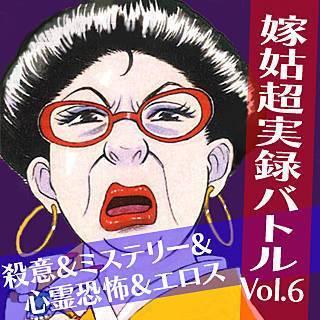 嫁姑超実録バトルVol.6殺意&ミステリー&心霊恐怖&エロス