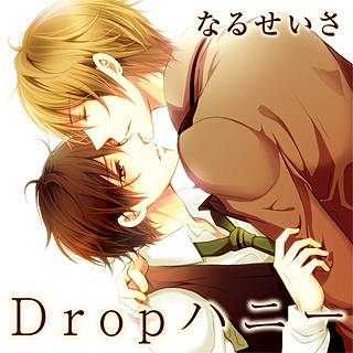 Dropハニー