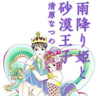 雨降り姫と砂漠王子