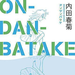 ON-DAN-BATAKE