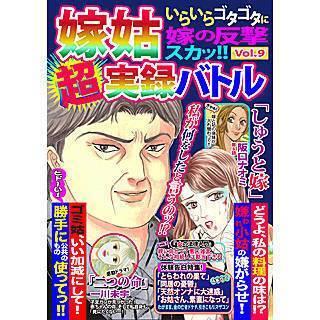 嫁姑超実録バトルVol.9いらいらゴタゴタ嫁の反撃スカッ!!