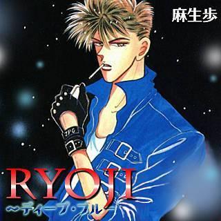 RYOJI ~ディープ・ブルー