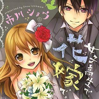 女子高生で、花嫁で。
