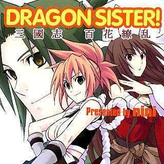 DRAGON SISTER!~三國志 百花繚乱~