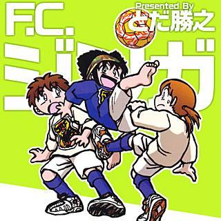 F.C.ジンガ