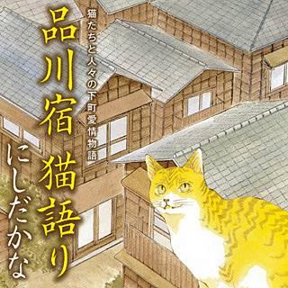 品川宿 猫語り