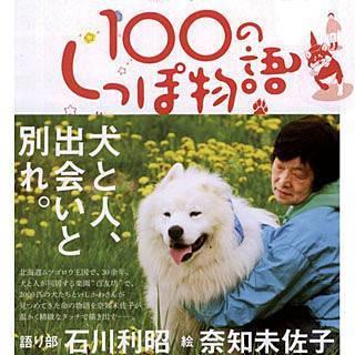 100のしっぽ物語 いしかわさんの犬語り