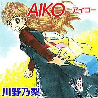 AIKO-アイコ-
