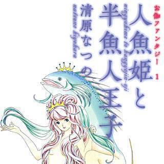 お伽ファンタジー 1 人魚姫と半魚人王子
