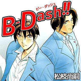 B-Dash!!