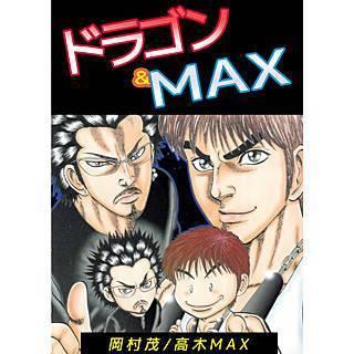 ドラゴン&MAX