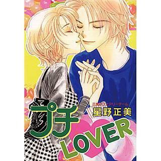 プチ・LOVER