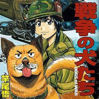 戦争の犬たち
