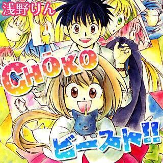 CHOKO・ビースト!!