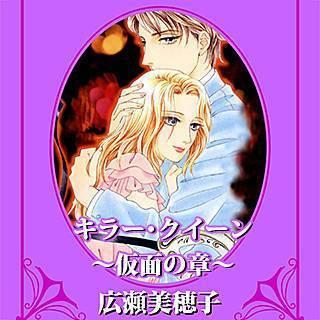 キラー・クイーン~仮面の章~