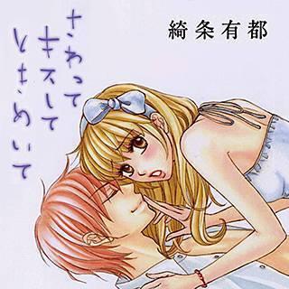 さわって キスして ときめいて