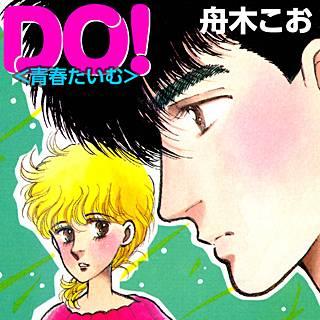 DO!<青春たいむ>