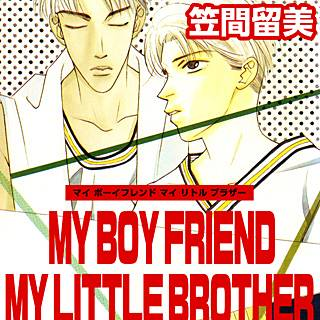 MY BOY FRIEND MY LITTLE BROTHER