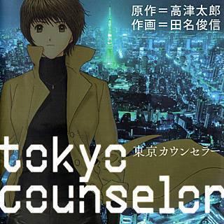東京カウンセラー