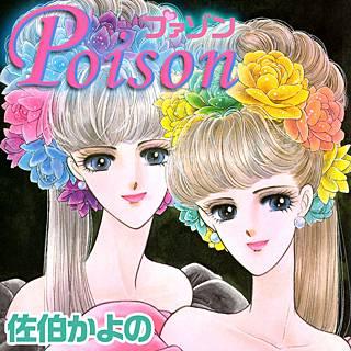 プァゾン-Poison-