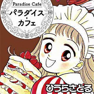 パラダイス・カフェ