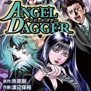 ANGEL DAGGER