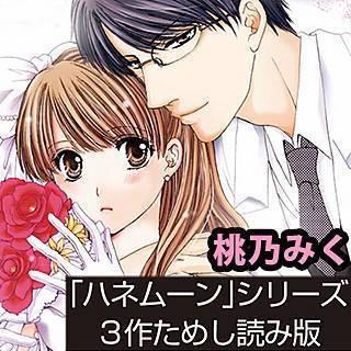 「ハネムーン」シリーズ3作ためし読み版 【無料】
