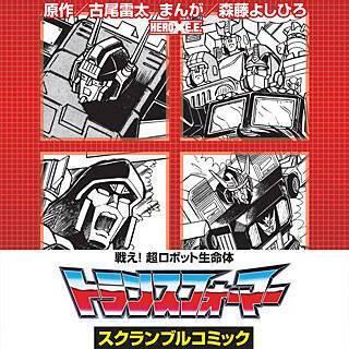 戦え!超ロボット生命体トランスフォーマー スクランブルコミック