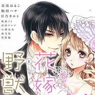 花嫁と野獣
