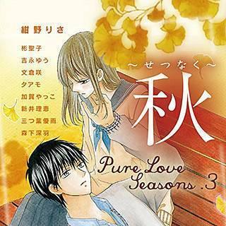 Pure Love Seasons 3 秋~せつなく~