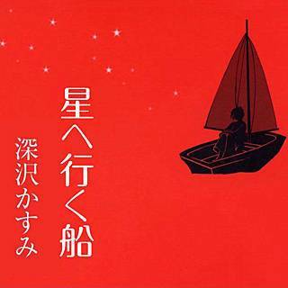 星へ行く船