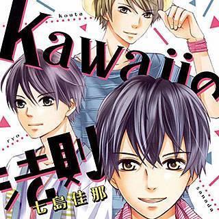 kawaiiの法則